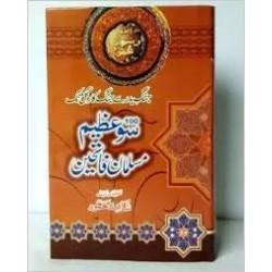 100 Azeem Musalman Fateheen