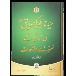 Syedna Abu Bakr Siddique (R.A) Ki Zindagi Ke Sunehre Waqiyat