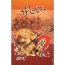 Dastan-e-Mujahid