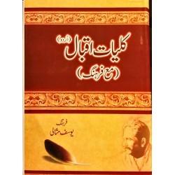 Kuliyat-e-Iqbal Urdu Maa Farhang