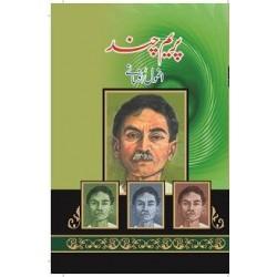 Prem Chand Anmol Afsane