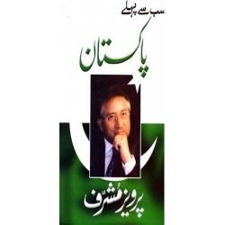 Sab Se Pehle Pakistan