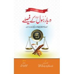 Darbar-e-Rasool (S.A.W) Ke Faisle