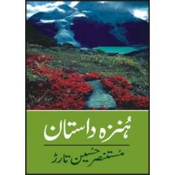 Hunza Dastaan
