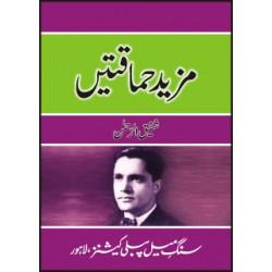 Mazeed Hamaqatein