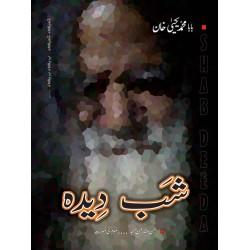 Shab Deeda